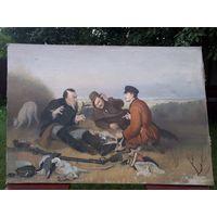 Картина, Охотники на привале,копия с картины В.Г.Перова, холст/масло, 133x92 см, 1947 год