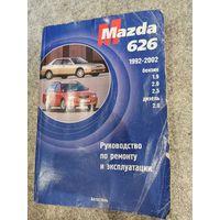 Mazda 626.1992-2002.Бензин 1.9, 2.0,2.5. Дизель 2.0. Руководство по ремонту и эксплуатации. Бесплатная доставка по Минску