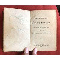 Карманная Евангелия Господа нашего Иисуса Христа С-Петербург 1893 год