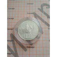Монета 2 рубля 1995 год.Парад Победы 24.06.45.