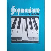 Фортепиано. Первая часть 7 класс