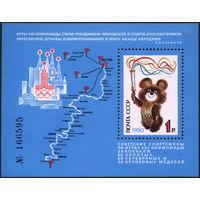 СССР 1980. Блок. XXII летние Олимпийские игры. (#5126) МNH