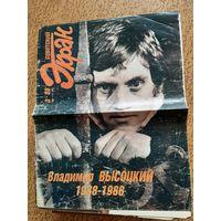 ЖУРНАЛ СОВЕТСКИЙ ЭКРАН 1988 ГОД.