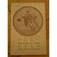 Футбол  календарь- справочник ФИС 1950 первенство