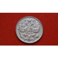 15 Копеек 1915 год -Российская Империя- *серебро/билон