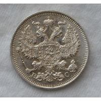 20 копеек 1914 год