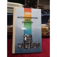 Куковский Г.Н. Фотографируем без ошибок. 1986 г.