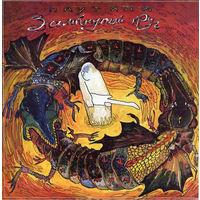 LP Паутина - Замкнутый Круг (1992) Heavy Metal, Hard Rock, Blues Rock