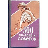 300 полезных советов по домоводству. Н.Федорова. 1959 год.