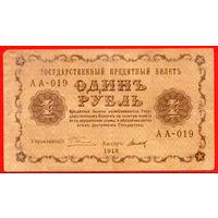 1 Рубль 1918! РСФСР! Государственный кредитный билет образца 1918! 1/11! Гражданская война! ВОЗМОЖЕН ОБМЕН!