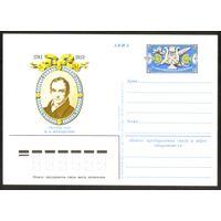 1983 год ПК с ОМ 200 лет В. Жуковского