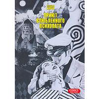 Суэхиро Маруо - Приют влюбленного психопата