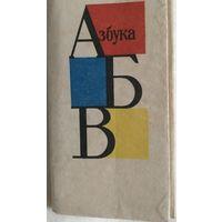 Букварь Азбука СССР. 1975