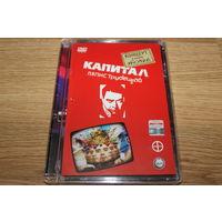 Ляпис Трубецкой - Капитал. Концерт В Клубе Точка -DVD