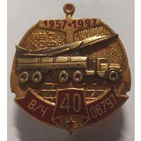 28 Знак мет. 40 лет ВЧ 06797 ВВС КСФ (1957-1997)