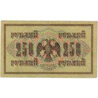 250 рублей 1917 г Шипов Шагин АА-060