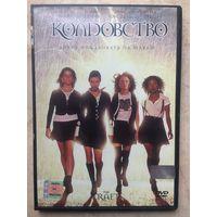 DVD КОЛДОВСТВО (ЛИЦЕНЗИЯ)