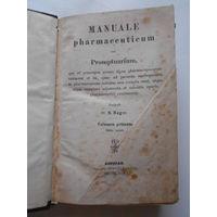 ФАРМАЦЕВТИЧЕСКИЙ СПРАВОЧНИК 1879г. MANUALE pharmaceuticum.LIPSIAE.MDCCCLXXIX.на латыни