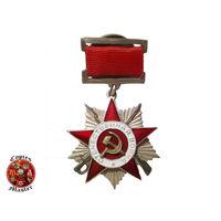 Орден Отечественной войны II степень подвесной (КОПИЯ)