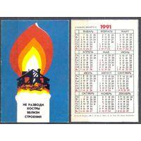 Календарь 1991 г. лот 2.