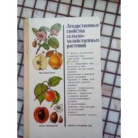 Лекарственные свойства сельскохозяйственных растений 1985