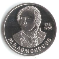 1 рубль 1986 год 275 лет со дня рождения М. Ломоносов с ОШИБКОЙ года выпуска 1984=КОПИЯ