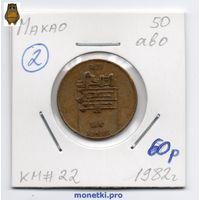 50 аво Макао 1982 года (#2)