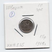 Швеция 10 эре 1969 года - 1