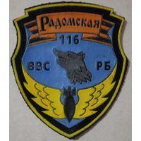 116-я гвардейская Радомская Краснознамённая разведывательно-бомбардировочная авиационная база