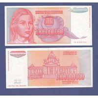 Банкнота Югославия 1 000 000 000 (1 миллиард) динар 1993 XF префикс АВ