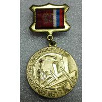 Нагрудный знак медаль Битва за Москву 60 лет