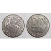 20 рублей 1993 ММД aUNC