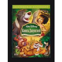 Книга Джунглей (2 ДВД)
