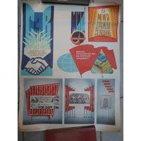 Плакат из СССР-35