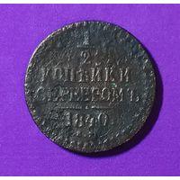 1\2 копейки серебром 1840 г