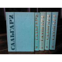 Эмилио Сальгари. Собрание сочинений в 5 томах (комплект из 5 книг)