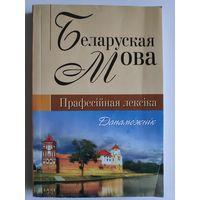 Беларуская мова (прафесійная лексіка) : дапаможнік.