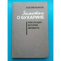 """Ю.В.Емельянов - """"Заметки о Бухарине""""."""