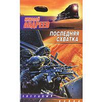 "Николай Андреев  ""Последняя схватка"""