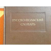 РУССКО-ПОЛЬСКИЙ СЛОВАРЬ - 65.000 слов и выражений,1953 год