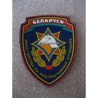 Шеврон РБ. Министерство по чрезвычайным ситуациям РБ.
