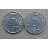 СССР 5 руб 1991 2 шт