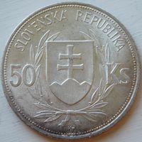 21. Словакия 50 крон 1944 год, серебро*