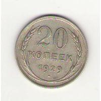 20 копеек 1929 года_состояние XF