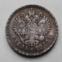 РУБЛЬ 1911. НИКОЛАЙ 2.
