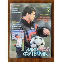 Мир футбола 2-1991