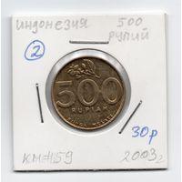 500 рупий Индонезия 2003 года (#7)