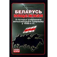 Стужынская Ніна. Беларусь мяцежная.