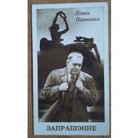 Запрашэнне на адкрыцце выставы да 80-годзя з дня нараджэння Пiмена Панчанкi. Мiнск. 1997 г.