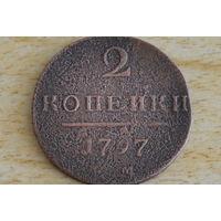 2 копейки 1797
